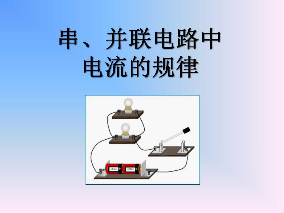 《串、并联电路的电流规律》电流和电路PPT课件4