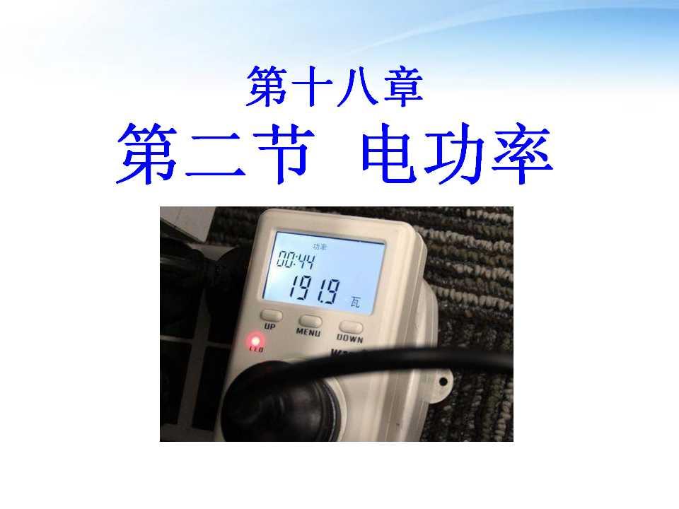《电功率》PPT课件3