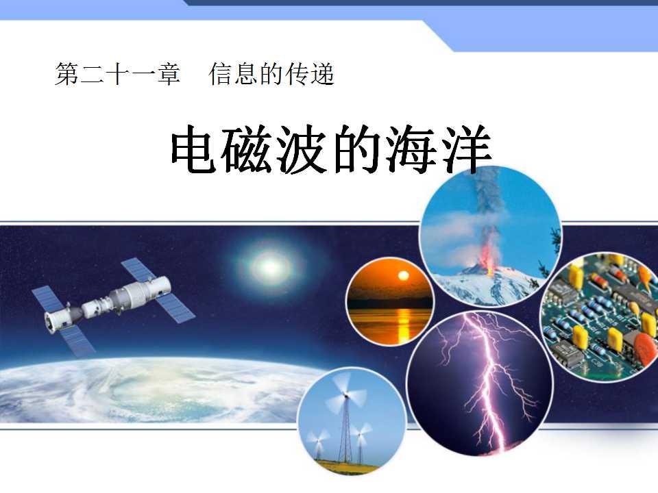 《电磁波的海洋》信息的传递PPT课件5