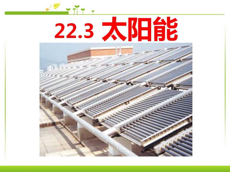 《太阳能》能源与可持续发展PPT课件4