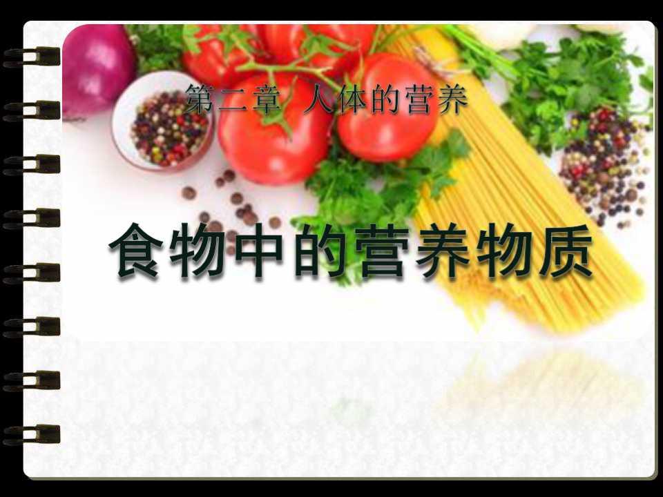 《食物中的营养物质》人体的营养PPT课件3