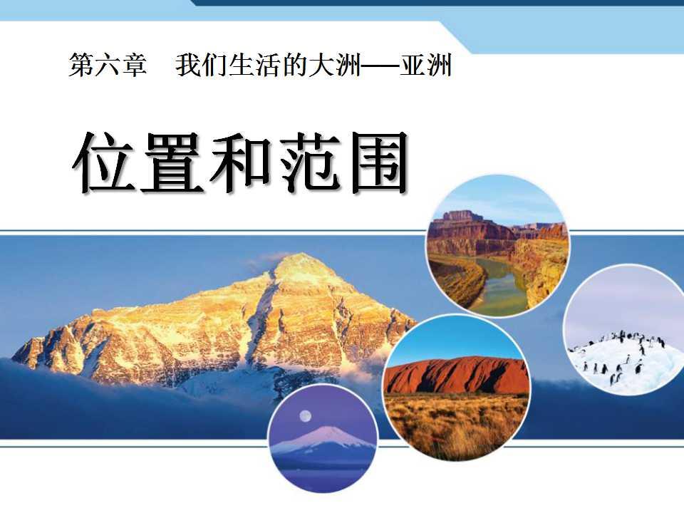 《位置和范围》我们生活的大洲─亚洲PPT课件