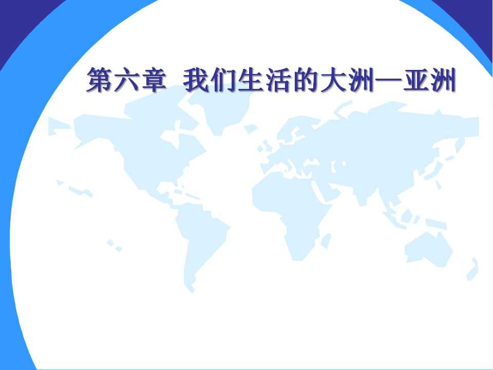 《位置和范围》我们生活的大洲─亚洲PPT课件3