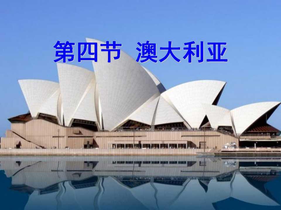 《澳大利亚》东半球其他的地区和国家PPT课件4