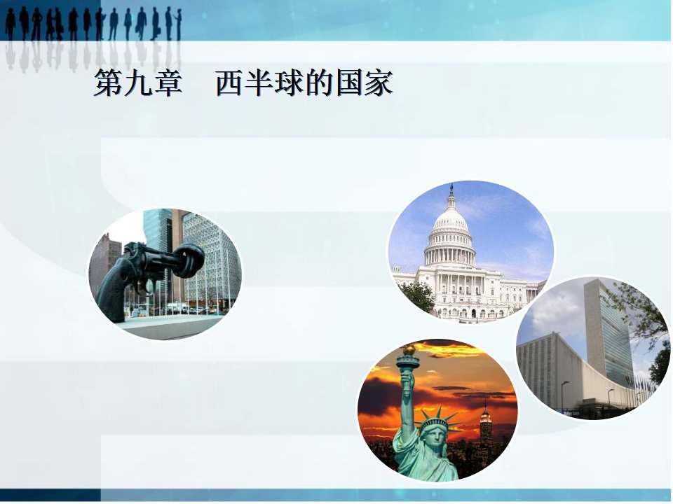 《美国》西半球的国家PPT课件