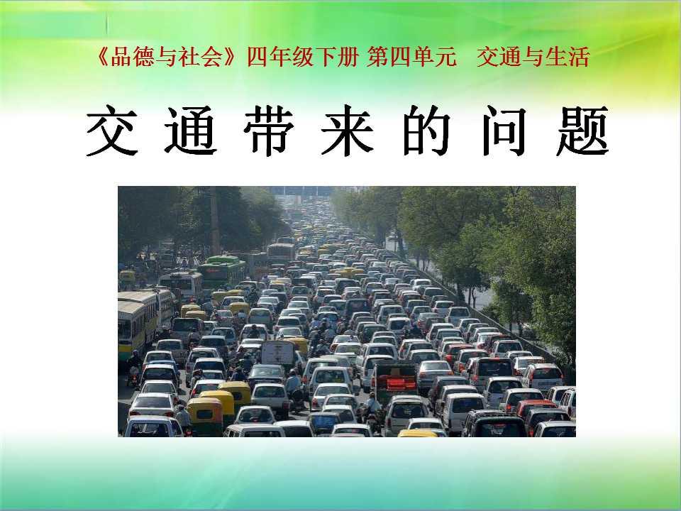 《交通问题带来的思考》交通与生活PPT课件2