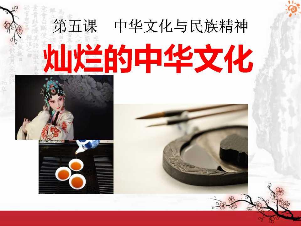 《灿烂的中华文化》中华文化与民族精神PPT课件3