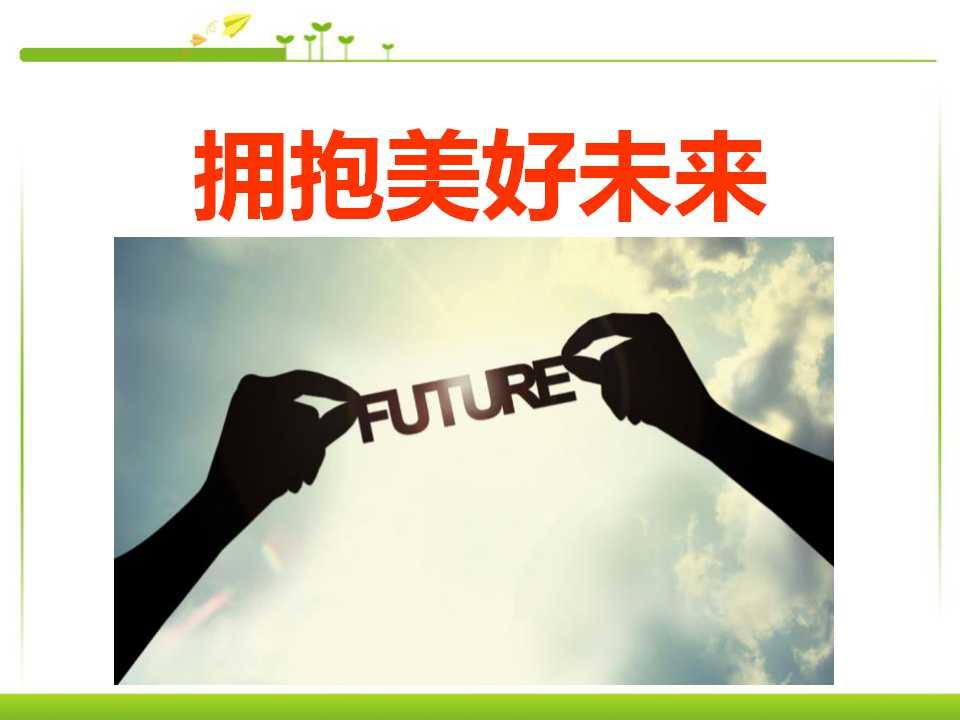 《拥抱美好未来》选择希望人生PPT课件3