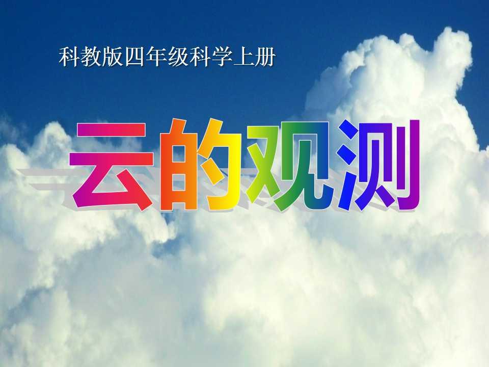 《云的观测》天气PPT课件2