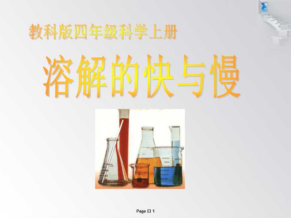 《溶解的快与慢》溶解PPT课件4