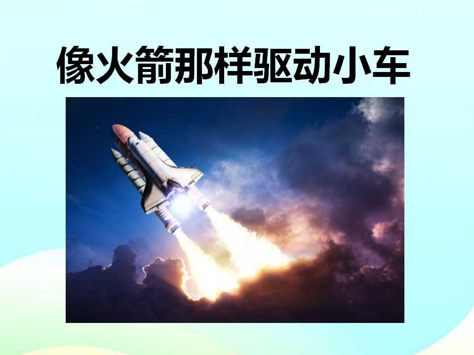 《像火箭那样驱动小车》运动和力PPT课件3