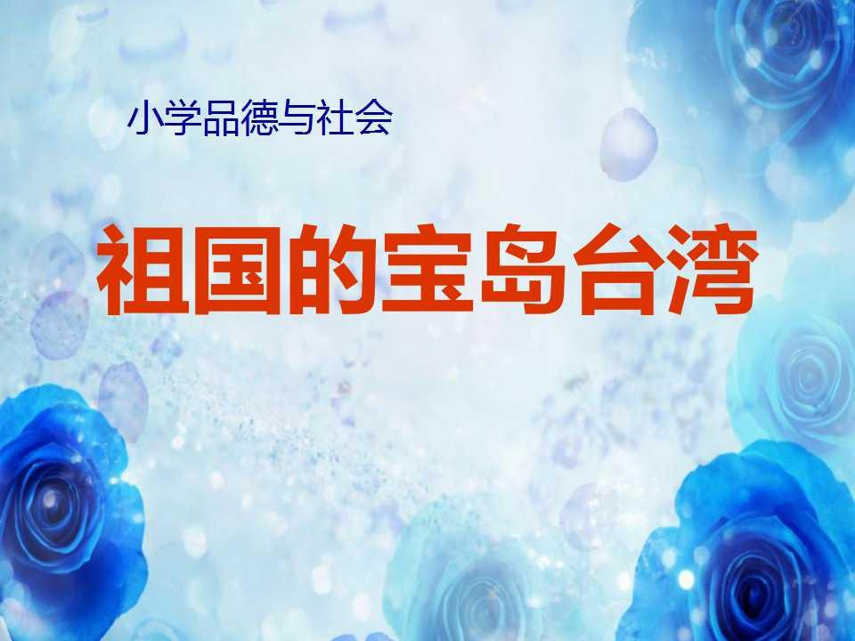 《祖国的宝岛台湾》我爱祖国山和水PPT课件