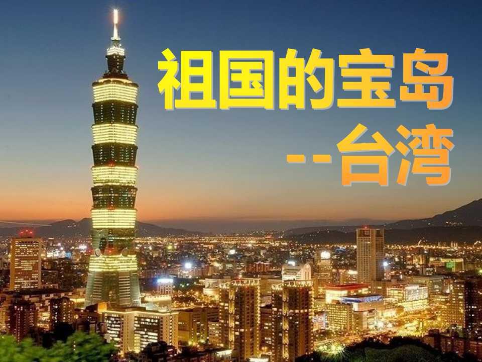 《祖国的宝岛台湾》我爱祖国山和水PPT课件3