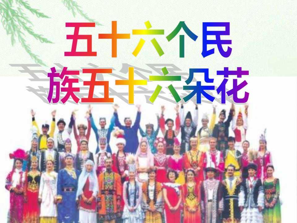 《五十六个民族五十六朵花》我们都是中华儿女PPT课件2