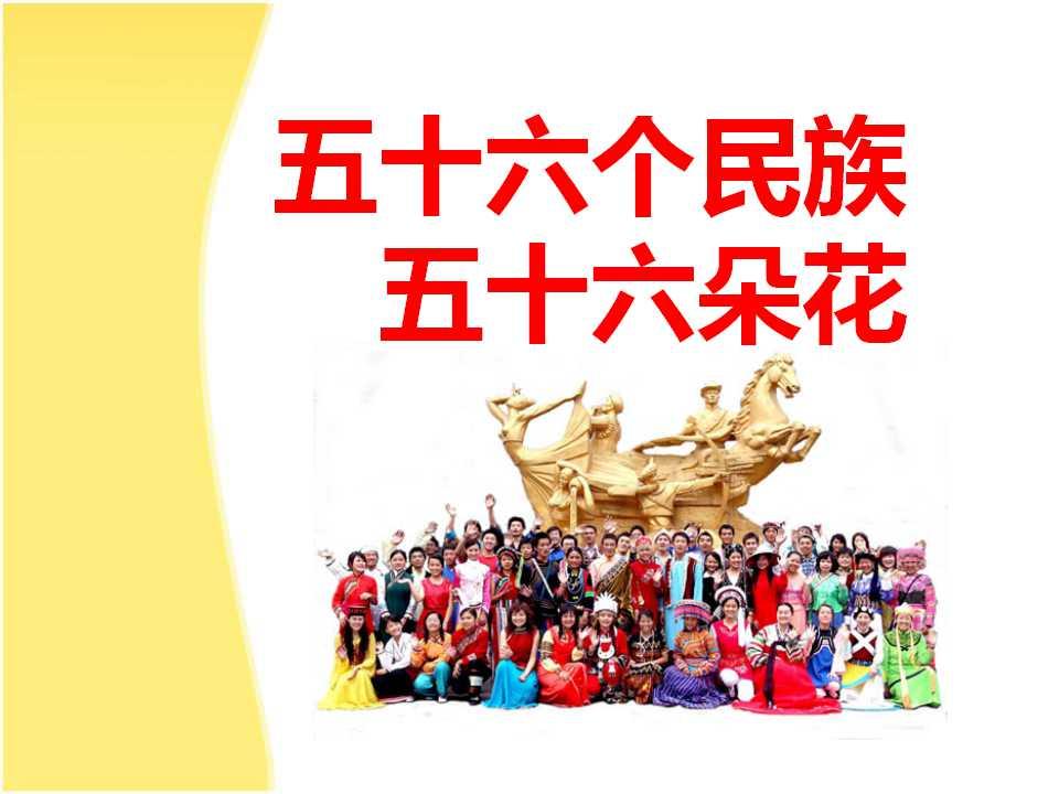 《五十六个民族五十六朵花》我们都是中华儿女PPT课件3