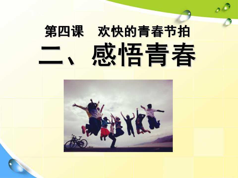 《感悟青春》欢快的青春节拍PPT课件3