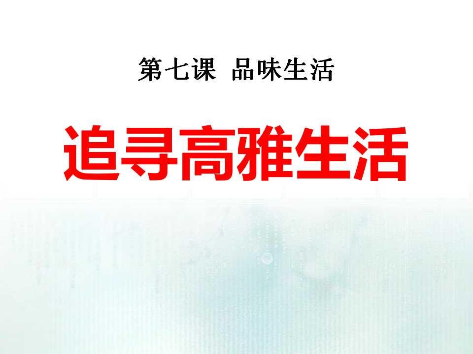 《追寻高雅生活》品味生活PPT课件6