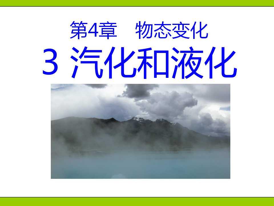 《汽化和液化》物态变化PPT课件5