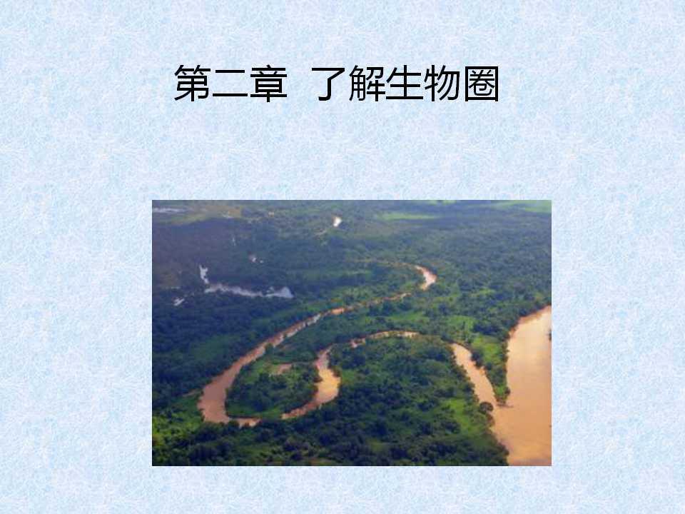 《生物与环境的关系》了解生物圈PPT课件3