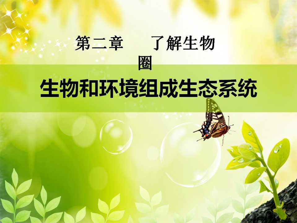 《生物与环境组成生态系统》了解生物圈PPT课件7