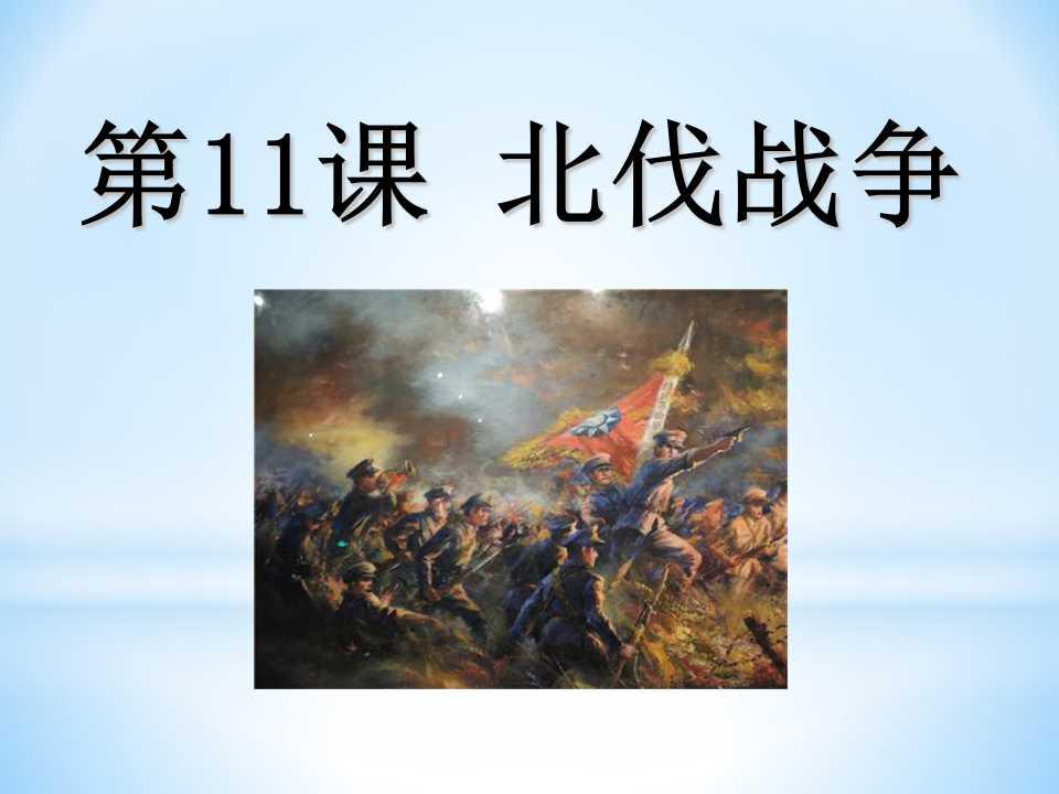 《北伐战争》新民主主义革命的兴起PPT课件4