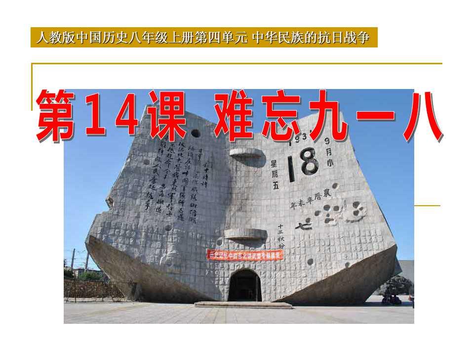 《难忘九一八》中华民族的抗日战争PPT课件2