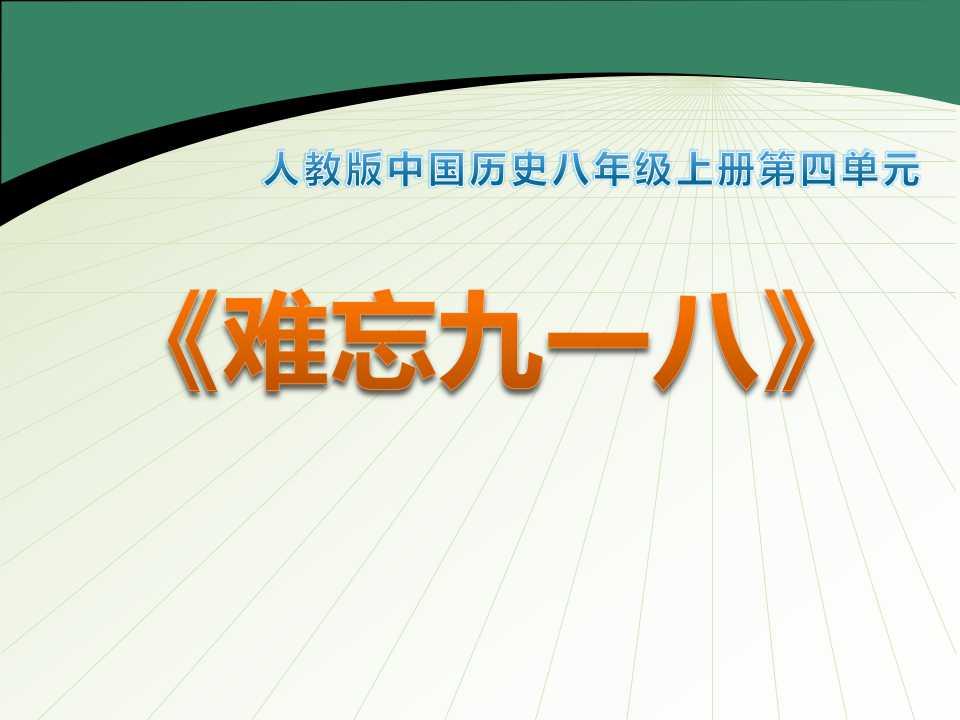 《难忘九一八》中华民族的抗日战争PPT课件7