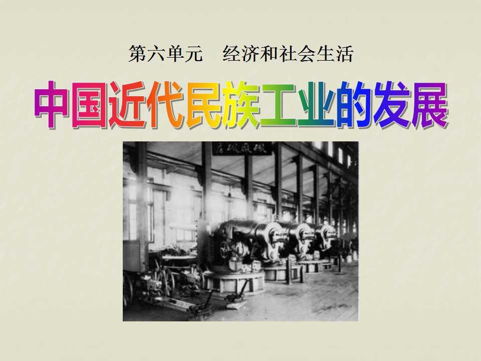 《中国近代民族工业的发展》经济和社会生活PPT课件