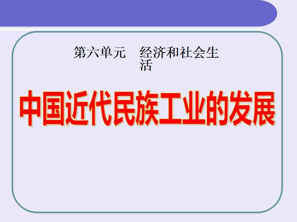 《中国近代民族工业的发展》经济和社会生活PPT课件8