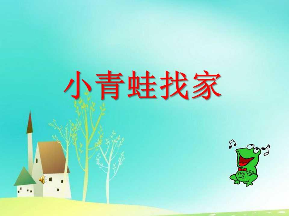 《小青蛙找家》PPT课件3