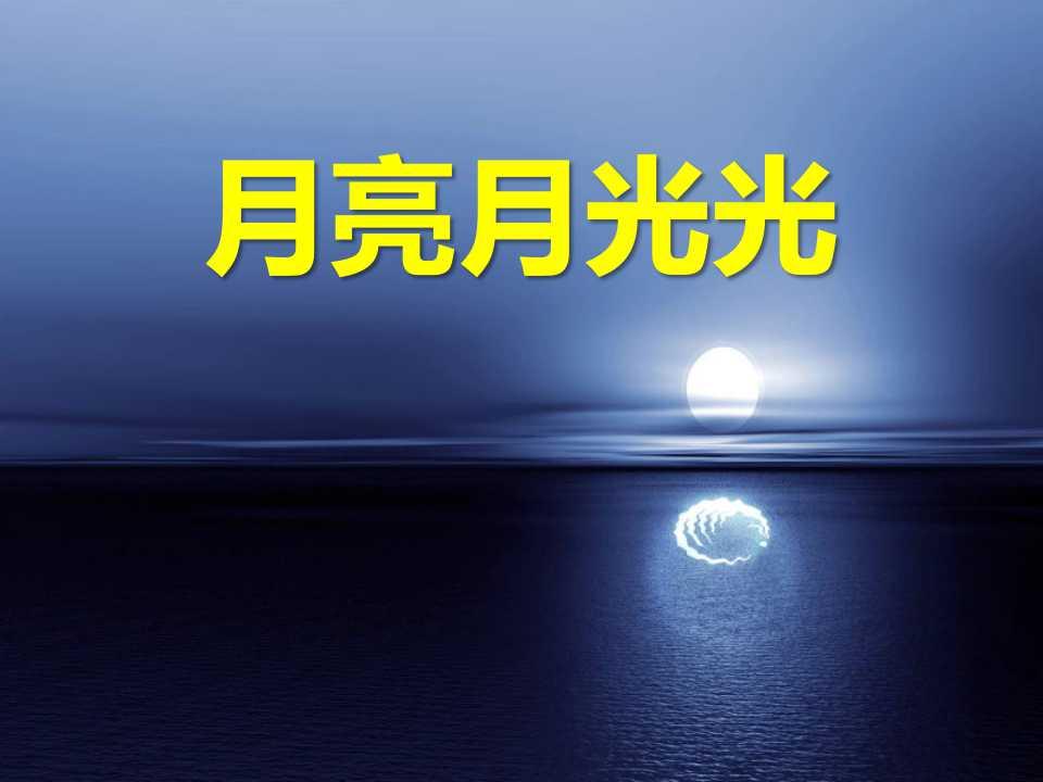 《月亮月光光》PPT课件2