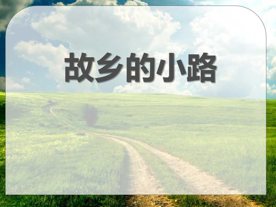 《故乡的小路》PPT课件3