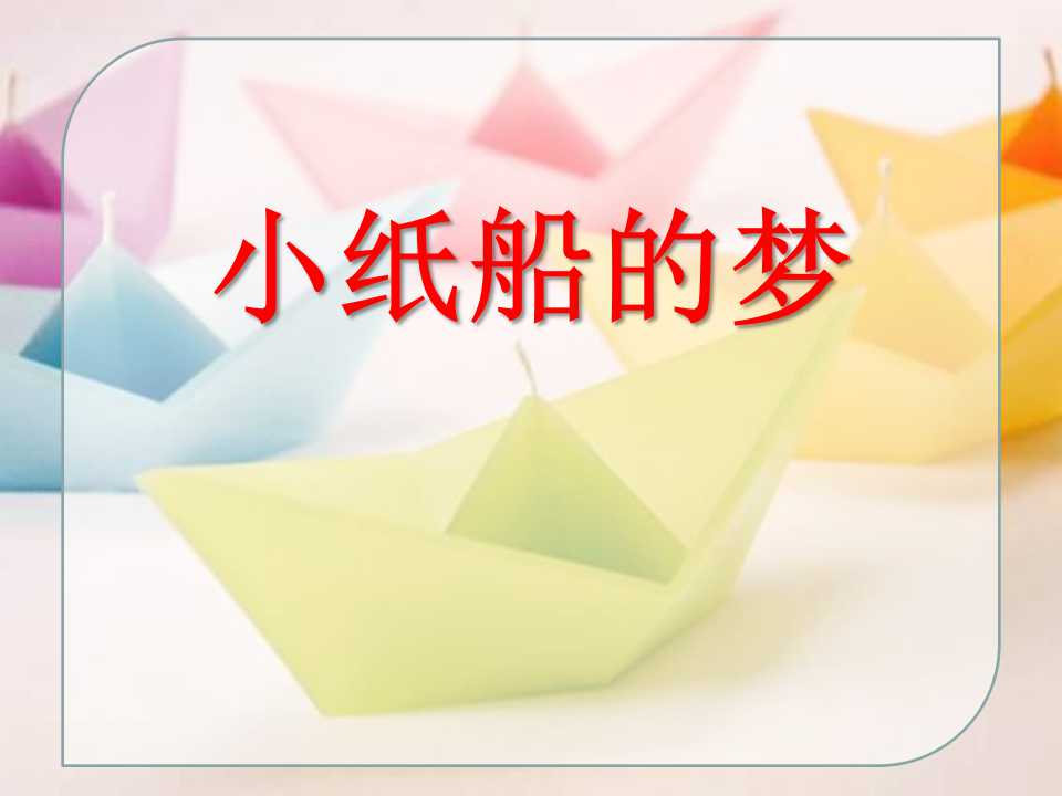 《小纸船的梦》PPT课件2