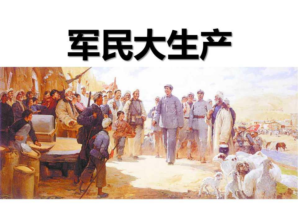 《军民大生产》PPT课件4