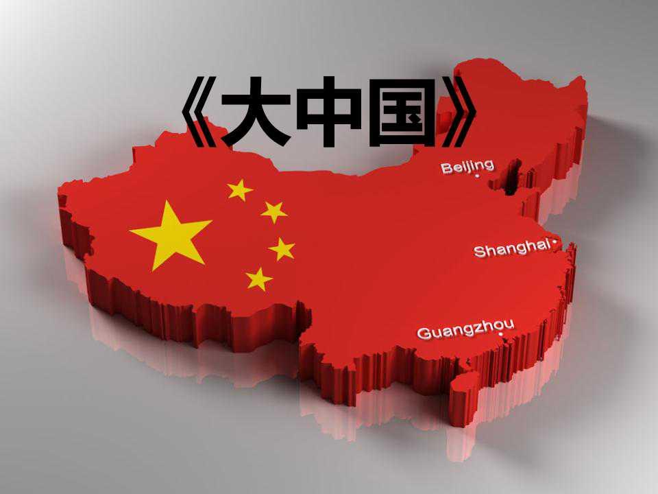 《大中国》PPT课件
