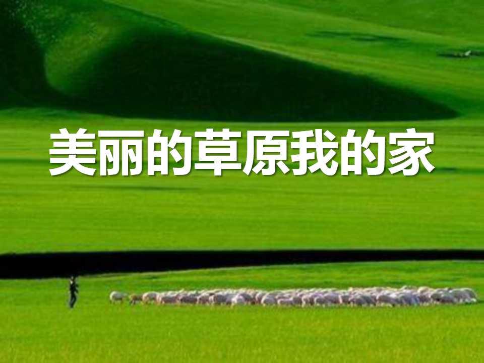 《美丽的草原我的家》PPT课件