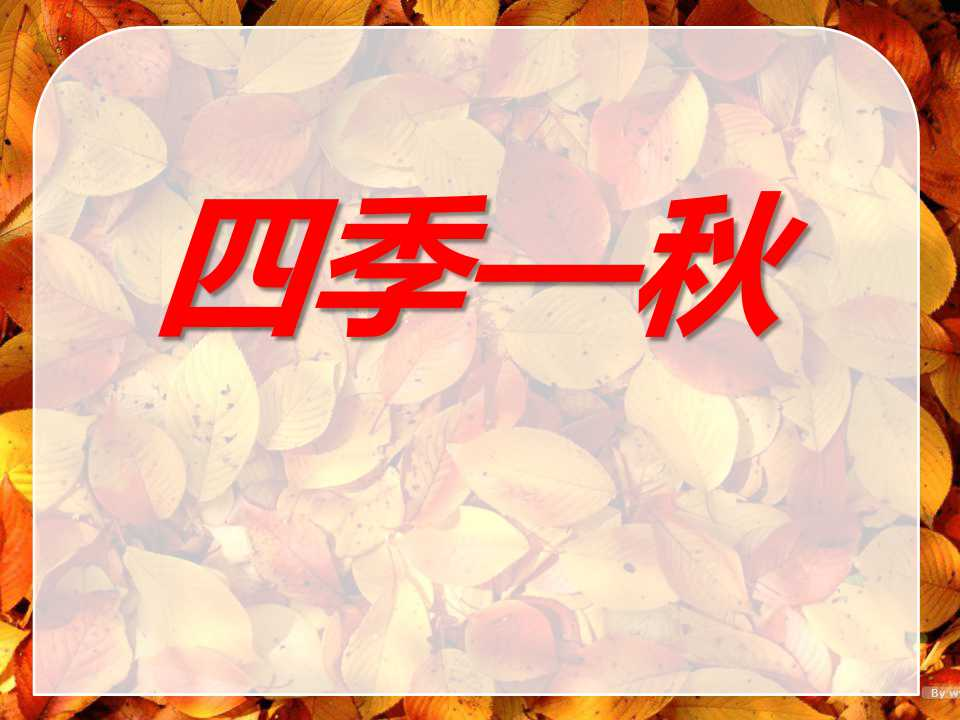《四季─秋》PPT课件