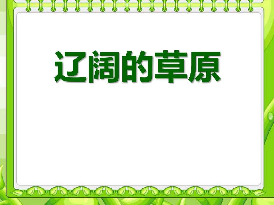 《辽阔的草原》PPT课件3