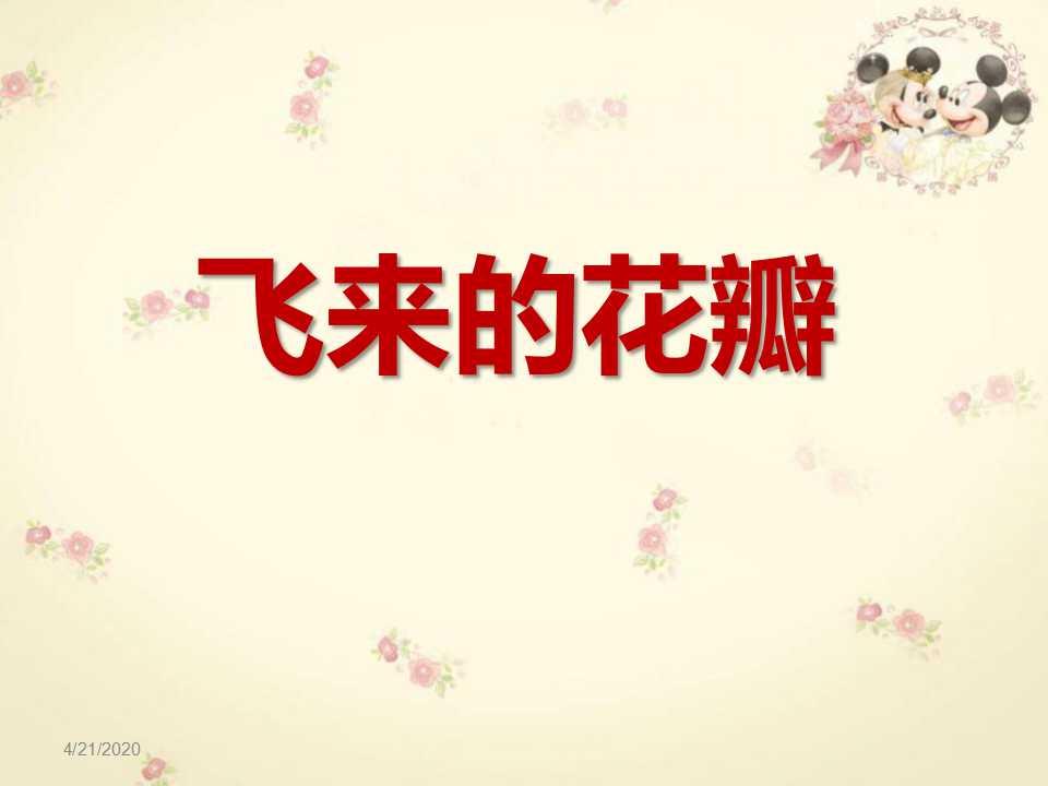 《飞来的花瓣》PPT课件2
