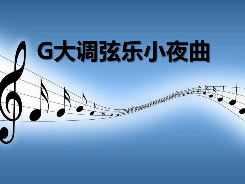《G大调弦乐小夜曲》PPT课件