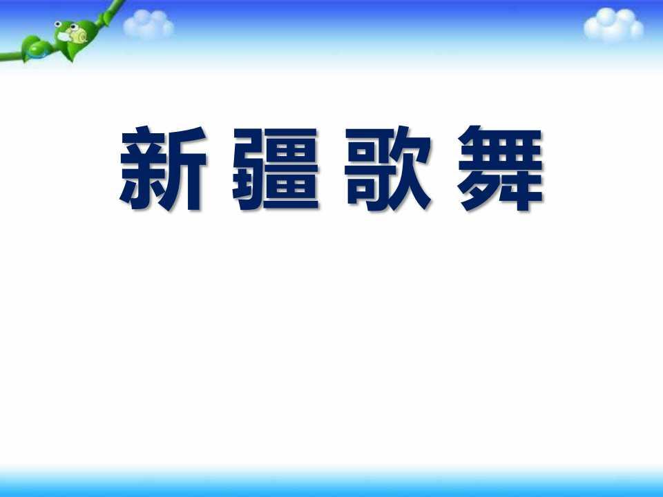 《新疆之春》PPT课件2