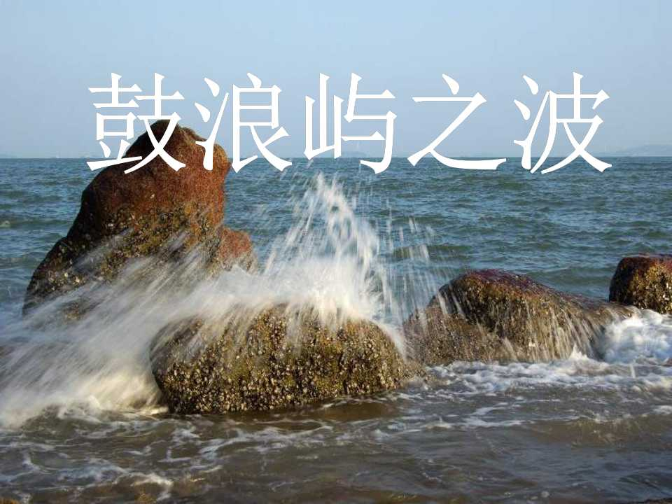 《鼓浪屿之波》PPT课件2