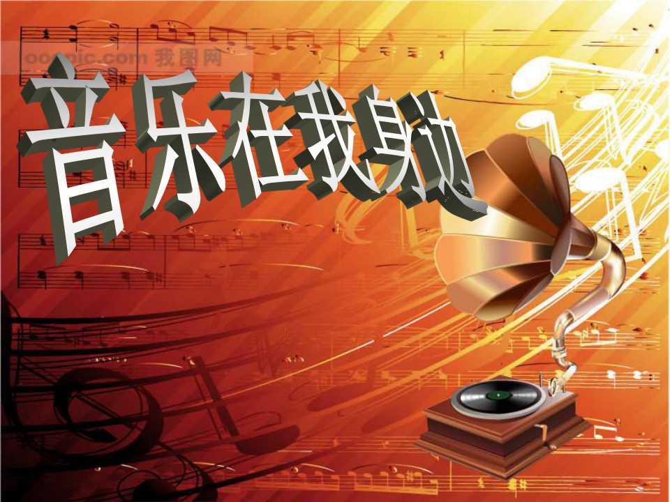 《音乐在我身边》PPT课件2