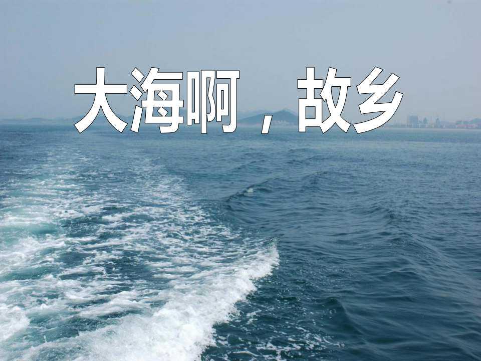 《大海啊,故乡》PPT课件3