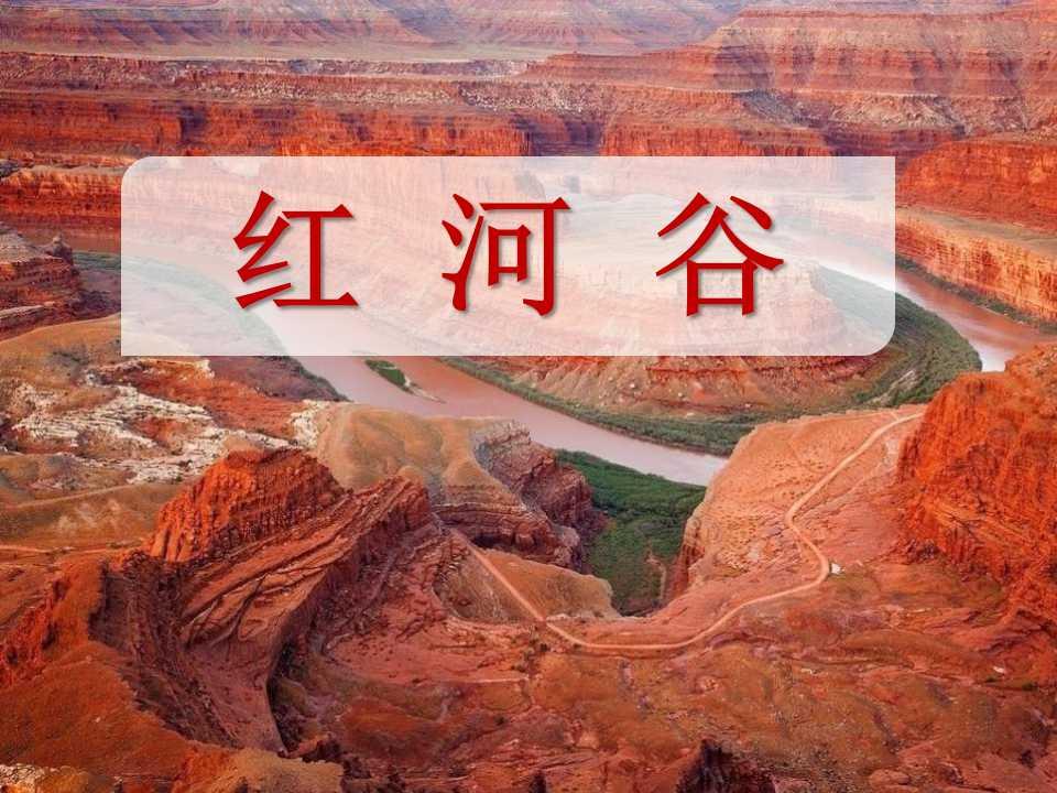 《红河谷》PPT课件10