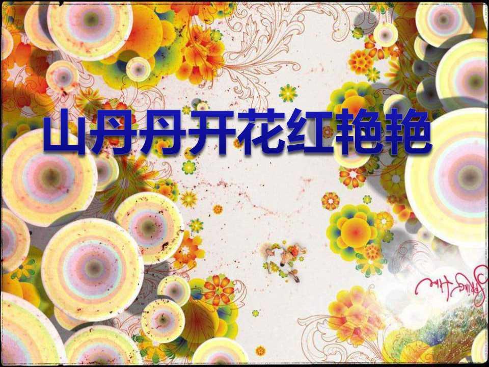 《山丹丹开花红艳艳》PPT课件