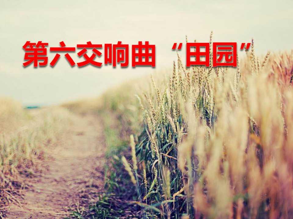 """《第六交响曲""""田园""""》PPT课件2"""