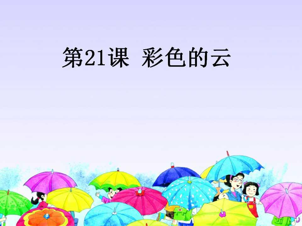 《彩色的云》PPT课件2