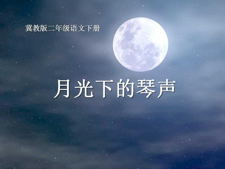 《月光下的琴声》PPT课件3