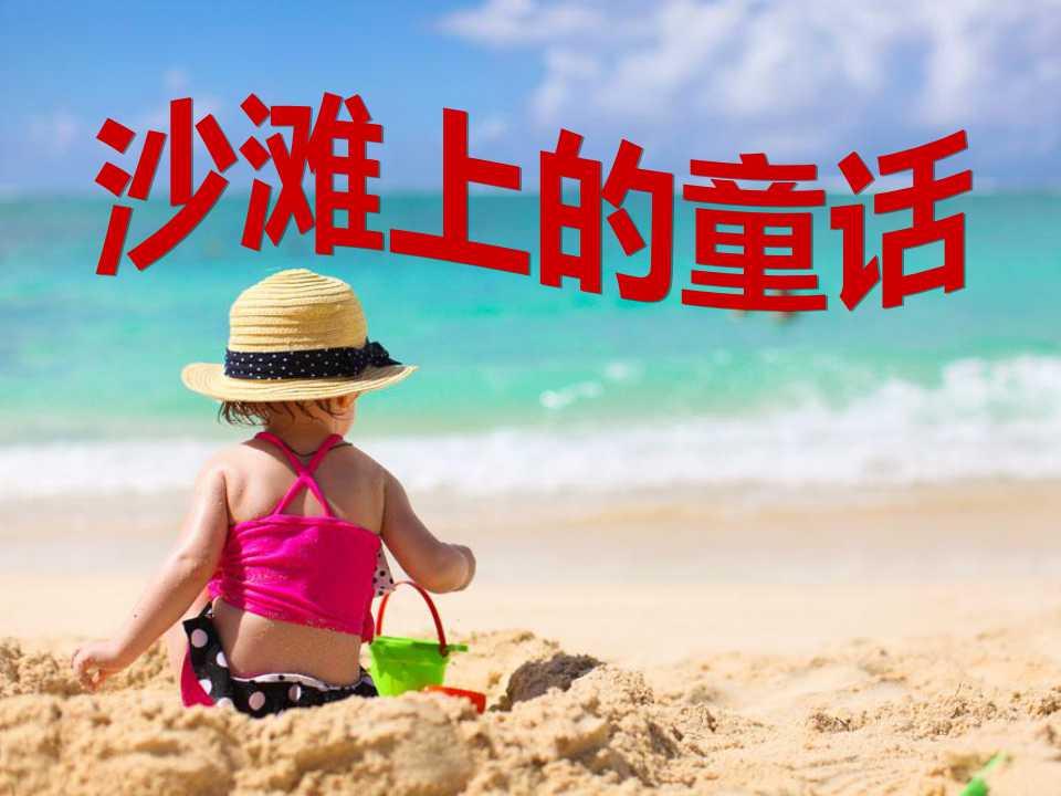 《沙滩上的童话》PPT课件6